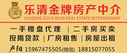 金牌房产公司
