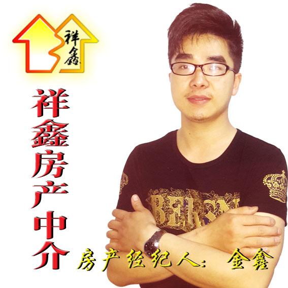吴金鑫,乐清祥鑫房屋中介店铺