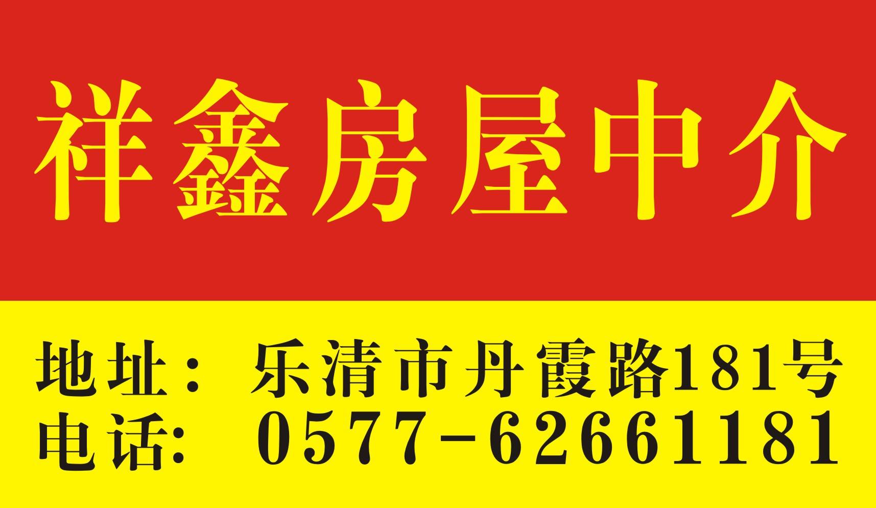 丹霞路181号乐成警务站对面0577-62661181,18958751180店铺